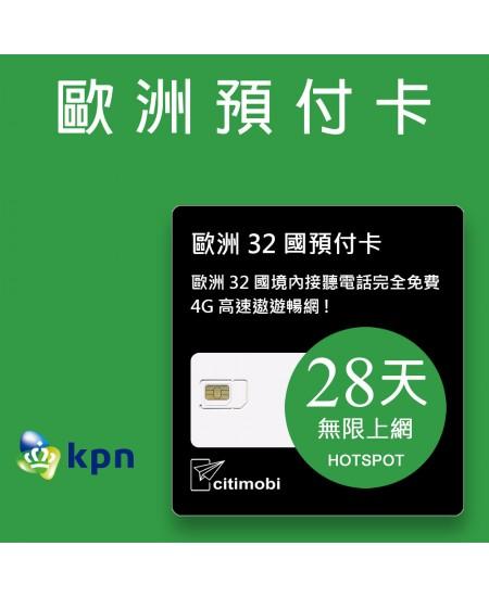 歐洲預付卡 - 32國28天上網吃到飽(荷蘭電信商KPN) 可通話