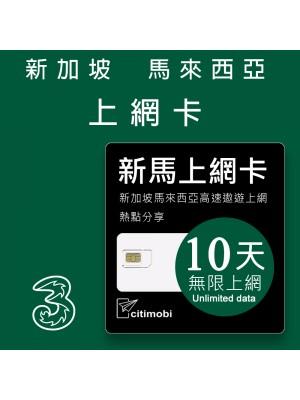 新加坡馬來西亞上網卡 -10天吃到飽(可熱點分享)
