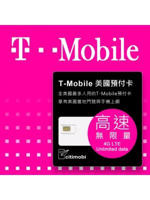 30天美國上網 - T-Mobile高速無限上網預付卡