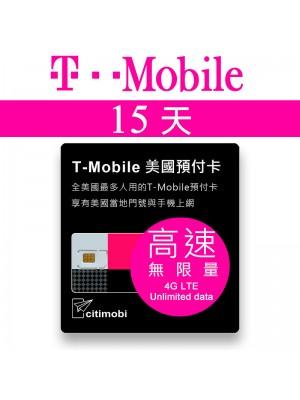 15天美國上網 - T-Mobile高速無限上網預付卡