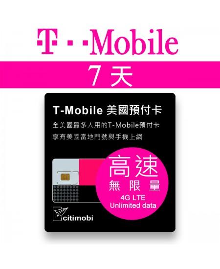 7天美國上網 - T-Mobile高速無限上網預付卡 (可加拿大墨西哥漫遊)