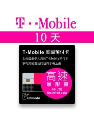 10天美國上網 - T-Mobile高速無限上網預付卡