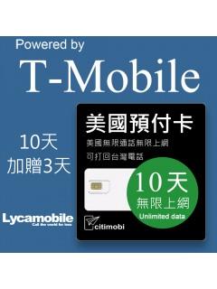 10天美國上網 - T-Mobile網路無限上網預付卡(加贈三天可用13天 - 可免費打回台灣)