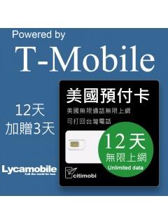 12天美國上網 - T-Mobile網路無限上網預付卡(加贈三天可用15天 - 可免費打回台灣)