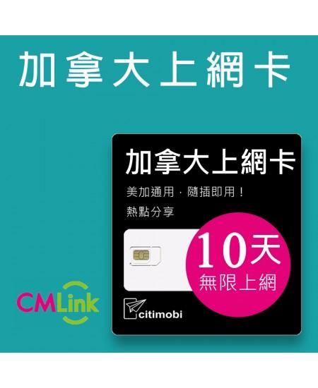 美國加拿大上網卡 - 10天無限上網(美加通用)