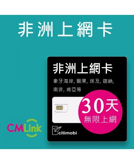 非洲上網卡 - 20國30天無限上網(高速15GB)