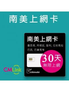 南美上網卡 - 32國30天無限上網(高速15GB)