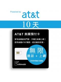 10天美國上網 - AT&T高速無限上網預付卡 (可加拿大墨西哥漫遊)