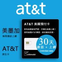 eSIM 美國上網30天 - AT&T高速無限上網預付卡 (可加拿大墨西哥漫遊)