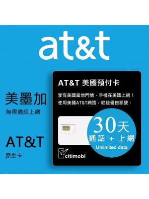 30天美國上網 - AT&T高速無限上網預付卡 (可加拿大墨西哥漫遊)