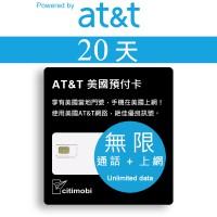 eSIM 美國上網20天 - AT&T高速無限上網預付卡 (可加拿大墨西哥漫遊)