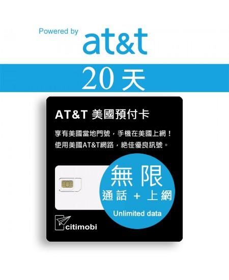 20天美國上網 - AT&T高速無限上網預付卡 (可加拿大墨西哥漫遊)