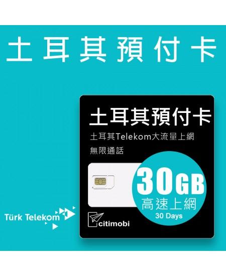 土耳其預付卡 - Turk Telekom高速上網30GB/30天