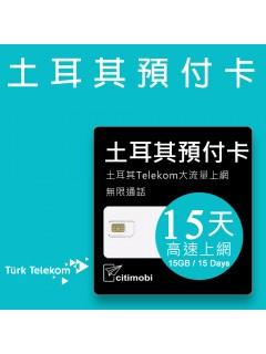 土耳其預付卡 - Turk Telekom高速上網15GB/15天