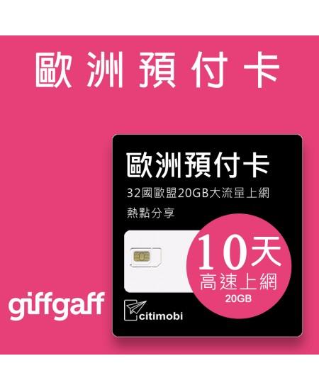 歐洲預付卡 - 32國高速上網20GB/10天