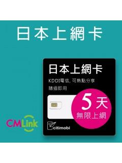日本上網卡 - 5天吃到飽 (可熱點分享)