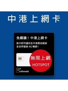 中港上網卡 - 8天上網吃到飽(高速40GB吃到飽)