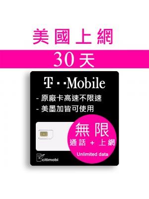 30天美國上網 - T-Mobile高速無限上網預付卡 (可加拿大墨西哥漫遊)