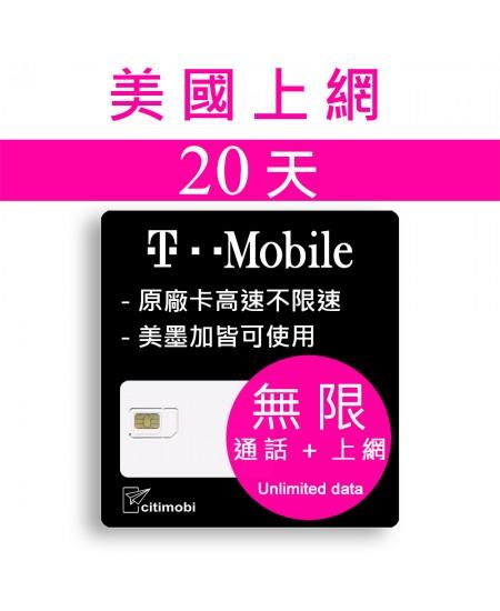 20天美國上網 - T-Mobile高速無限上網預付卡 (可加拿大墨西哥漫遊)
