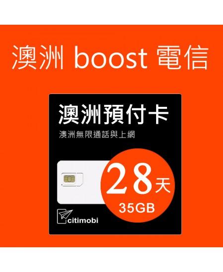 澳洲Boost電信-28天35GB上網與通話預付卡