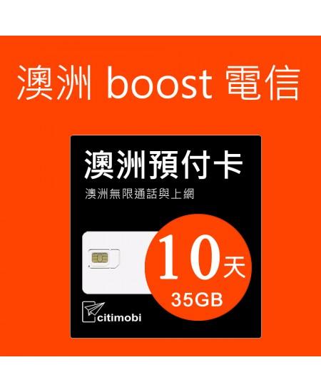 澳洲Boost電信-10天35GB上網與通話預付卡