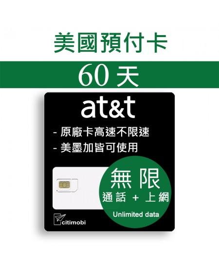 60天美國上網 - AT&T高速無限上網預付卡 (可加拿大墨西哥漫遊)