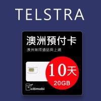 澳洲Telstra電信-10天20GB上網與通話預付卡