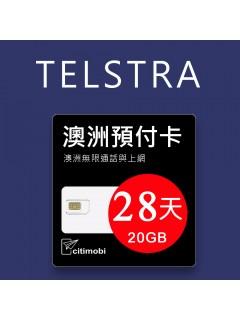 澳洲Telstra電信-28天20GB上網與通話預付卡